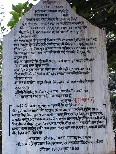 Boodha Bargad Kanpur